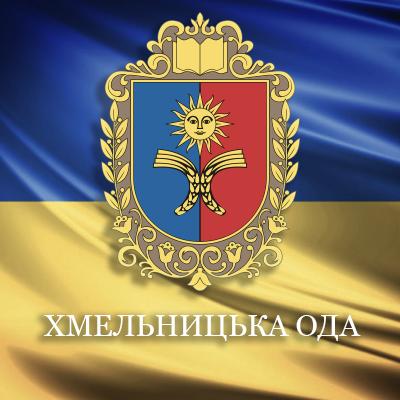 Сайт Хмельницької обласної державної адміністрації